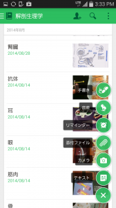 Screenshot_2014-10-23-15-33-02