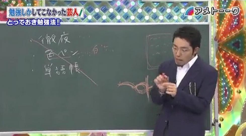 【勉強大好き芸人】オリラジ中田の効率的な勉強法について考えてみた