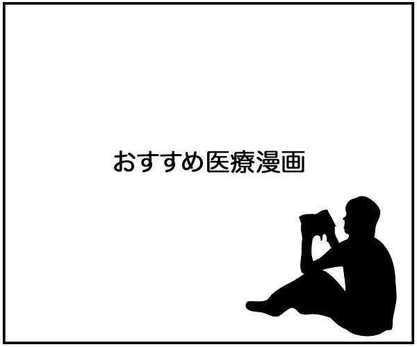 勉強になる!おすすめ医療漫画まとめ【随時更新】